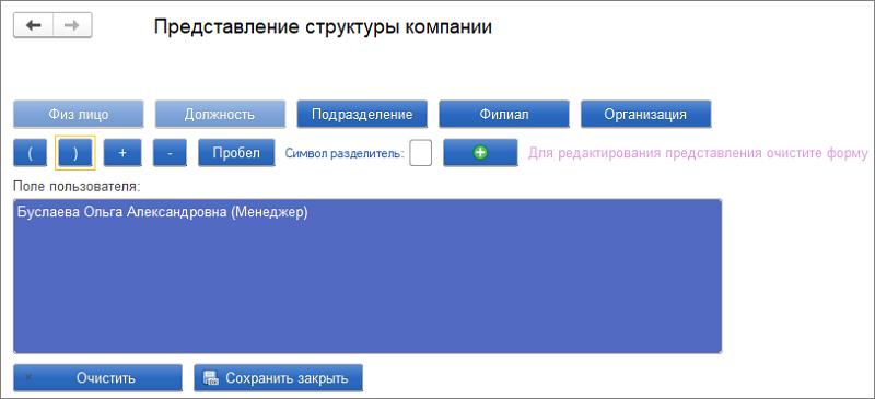 Представление структуры компании в ПП 1С_Управление по целям и kpi