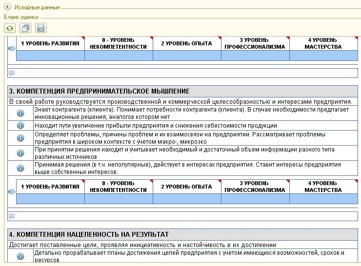 «Оценка по компетенциям» в системе «ТопФактор: Управление талантами»